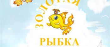 29 ноября — Открытый фестиваль по плаванию «Золотая рыбка»