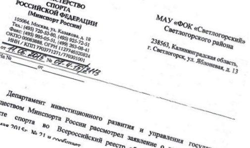 Новый статус ФОК Светлогорский