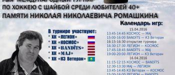 Первый Международный турнир по хоккею с шайбой среди любителей 40+