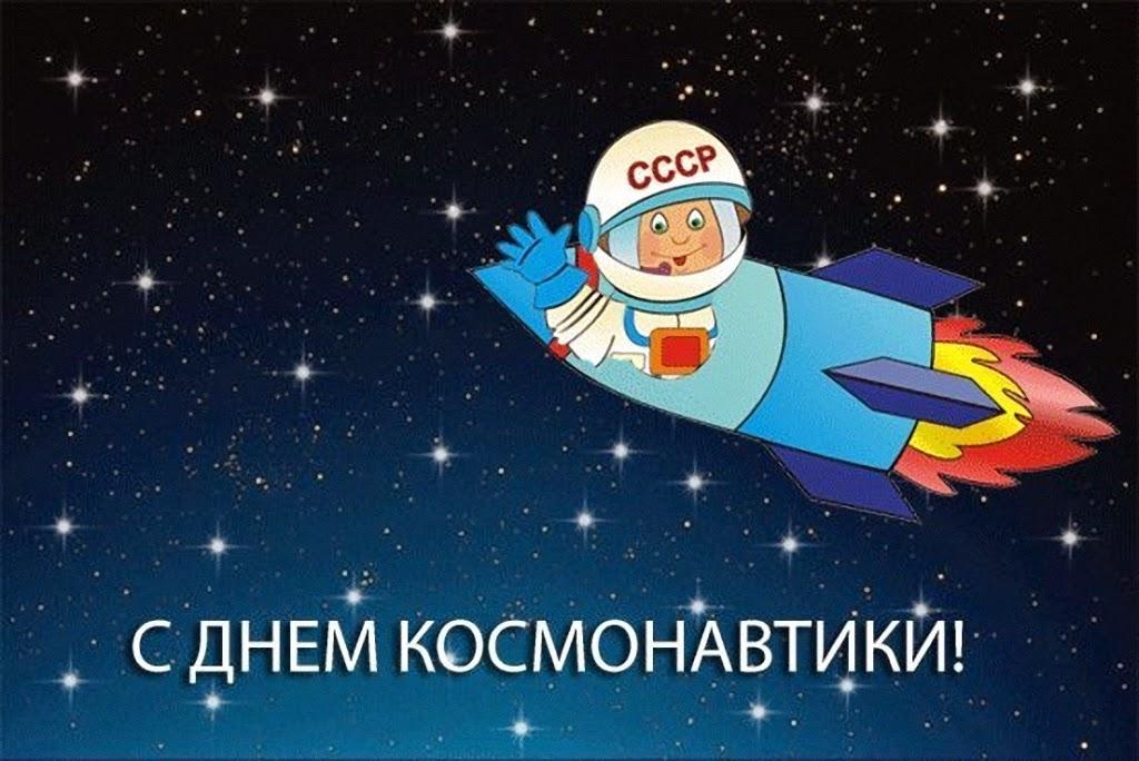 Картинки поздравление космос, свадьбу картинки учителя
