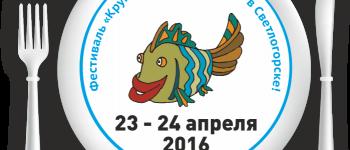 IV гастрономический фестиваль «Крупная рыба — 2016» в Светлогорске