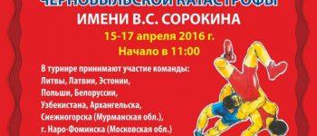 В Светлогорском районе состоялся турнир, посвященный героям – ликвидаторам Чернобыльской катастрофы