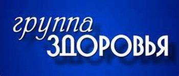 НАБОР В ГРУППУ ЗДОРОВЬЯ!