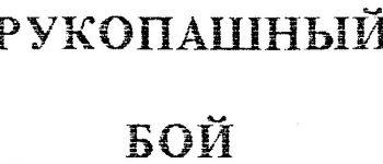 15-й ежегодный турнир по рукопашному бою на Кубок Главы администрации МО «Светлогорский район»