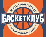 14-й международный баскетбольный турнир «На призы БАСКЕТКЛУБА»