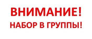 ИДЕТ НАБОР В ГРУППЫ!