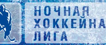 Приглашаем жителей и гостей города на кубок по хоккею с шайбой «Тридевятый лед»