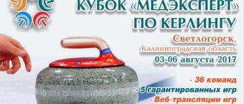 IX Кубок компании МедЭксперт по кёрлингу 2017 года