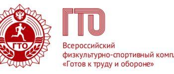 По итогам летнего этапа фестиваля ВФСК ГТО