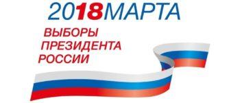 2018МАРТА ВЫБОРЫ ПРЕЗИДЕНТА РОССИИ