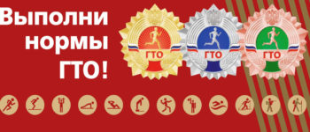 Фестиваль «Готов к труду и обороне» среди семейных команд