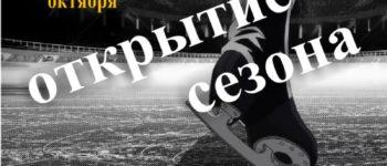 Открытие нового сезона массового катания на коньках!