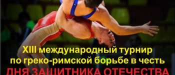 XIII Международный турнир по греко — римской борьбе в честь Дня защитника Отечества