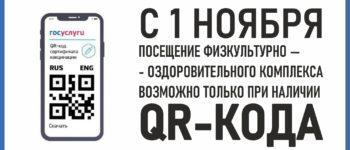 Важная информация! С 1 ноября посещение спорткомплекса возможно только при наличии QR – кода.